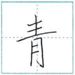 漢字を書こう 楷書 青[sei] Kanji regular script