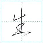 草書にチャレンジ 生[sei] Kanji cursive script