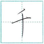 少し崩してみよう 行書 千[sen] Kanji semi-cursive