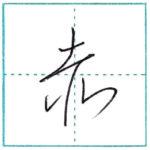 草書にチャレンジ 赤[seki] Kanji cursive script