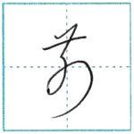 草書にチャレンジ 前[zen] Kanji cursive script