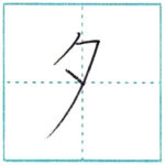 漢字を書こう 楷書 夕[seki] Kanji regular script