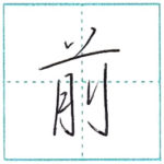 少し崩してみよう 行書 前[zen] Kanji semi-cursive