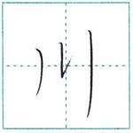 少し崩してみよう 行書 川[sen] Kanji semi-cursive
