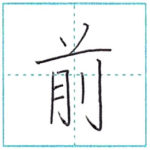 漢字を書こう 楷書 前[zen] Kanji regular script