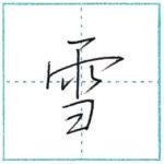 少し崩してみよう 行書 雪[setsu] Kanji semi-cursive