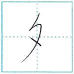 草書にチャレンジ 夕[seki] Kanji cursive script