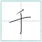 漢字を書こう 楷書 千[sen] Kanji regular script