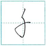 草書にチャレンジ 千[sen] Kanji cursive script