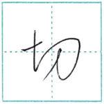草書にチャレンジ 切[setsu] Kanji cursive script