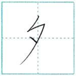少し崩してみよう 行書 夕[seki] Kanji semi-cursive