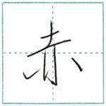少し崩してみよう 行書 赤[seki] Kanji semi-cursive