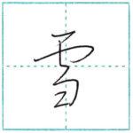 草書にチャレンジ 雪[setsu] Kanji cursive script
