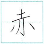 漢字を書こう 楷書 赤[seki] Kanji regular script