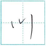 草書にチャレンジ 川[sen] Kanji cursive script