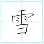 漢字を書こう 楷書 雪[setsu] Kanji regular script