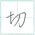少し崩してみよう 行書 切[setsu] Kanji semi-cursive