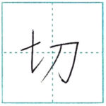 漢字を書こう 楷書 切[setsu] Kanji regular script
