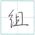 少し崩してみよう 行書 組[so] Kanji semi-cursive