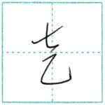 草書にチャレンジ 走[sou] Kanji cursive script