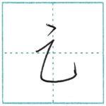 草書にチャレンジ 足[soku] Kanji cursive script