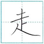 漢字を書こう 楷書 走[sou] Kanji regular script