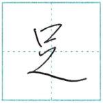 少し崩してみよう 行書 足[soku] Kanji semi-cursive