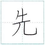 漢字を書こう 楷書 先[sen] Kanji regular script