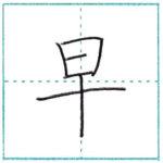 漢字を書こう 楷書 早[sou] Kanji regular script