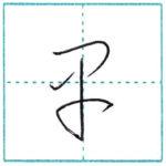 草書にチャレンジ 早[sou] Kanji cursive script