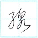 草書にチャレンジ 線[sen] Kanji cursive script