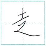 少し崩してみよう 行書 走[sou] Kanji semi-cursive