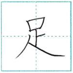 漢字を書こう 楷書 足[soku] Kanji regular script