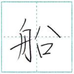 少し崩してみよう 行書 船[sen] Kanji semi-cursive