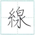 漢字を書こう 楷書 線[sen] Kanji regular script