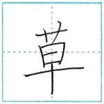漢字を書こう 楷書 草[sou] Kanji regular script