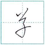 草書にチャレンジ 草[sou] Kanji cursive script