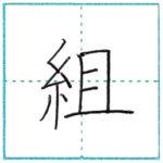 漢字を書こう 楷書 組[so] Kanji regular script