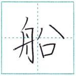 漢字を書こう 楷書 船[sen] Kanji regular script
