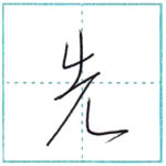 少し崩してみよう 行書 先[sen] Kanji semi-cursive