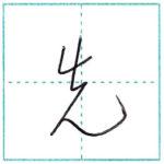 草書にチャレンジ 先[sen] Kanji cursive script