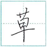 少し崩してみよう 行書 草[sou] Kanji semi-cursive