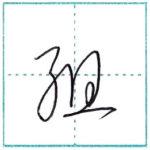 草書にチャレンジ 組[so] Kanji cursive script