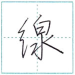 少し崩してみよう 行書 線[sen] Kanji semi-cursive