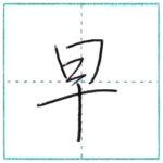 少し崩してみよう 行書 早[sou] Kanji semi-cursive