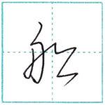 草書にチャレンジ 船[sen] Kanji cursive script