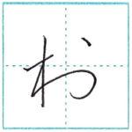 草書にチャレンジ 村[son] Kanji cursive script