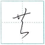 草書にチャレンジ 共[kyou] Kanji cursive script
