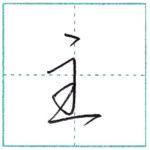 草書にチャレンジ 主[shu] Kanji cursive script