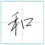 少し崩してみよう 行書 和[wa] Kanji semi-cursive